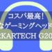 コスパ最高!安価なゲーミングヘッドセットARKARTECH G2000