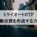 トライオートETFで自動売買を作成する方法