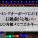 【商品レビュー】ゲーミングキーボードにおすすめ!打鍵感が心地いいQTUO青軸メカニカルキーボード