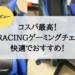 【商品レビュー】コスパ最高!GTRACINGゲーミングチェアが快適でおすすめ!