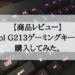 【商品レビュー】logicool G213ゲーミングキーボードを購入してみた。